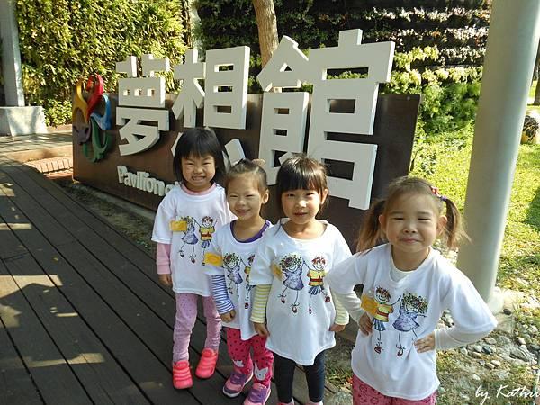 131029[特別的日子-不給糖就搗蛋]戶外教學 花博夢想館.JPG