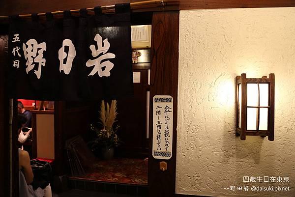 DAY5 野田岩.jpg