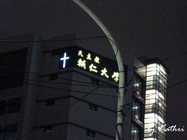 輔大醫學院.jpg