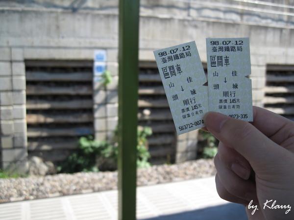 山佳火車站.jpg