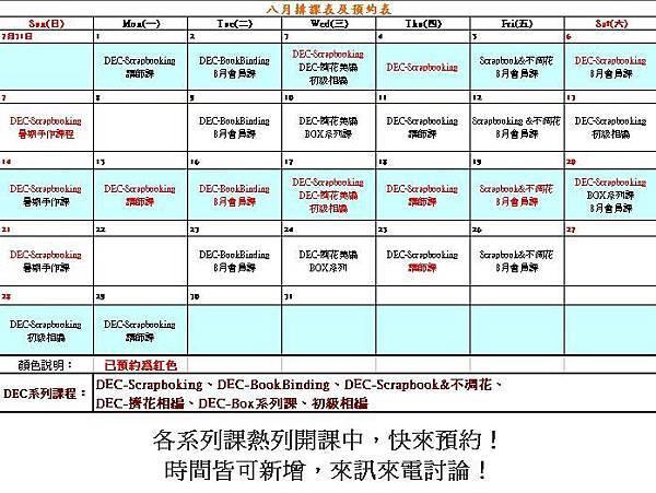201608課表 -1.jpg
