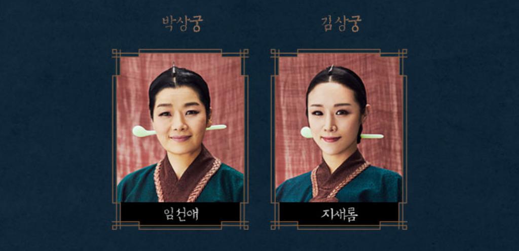 06 朴尚宮(박상공)、金尚宮(김상공)