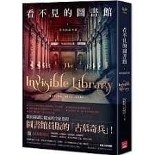 看不見的圖書館