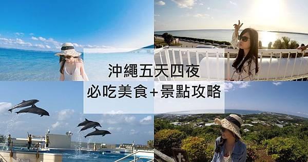 沖繩美食景點.jpg