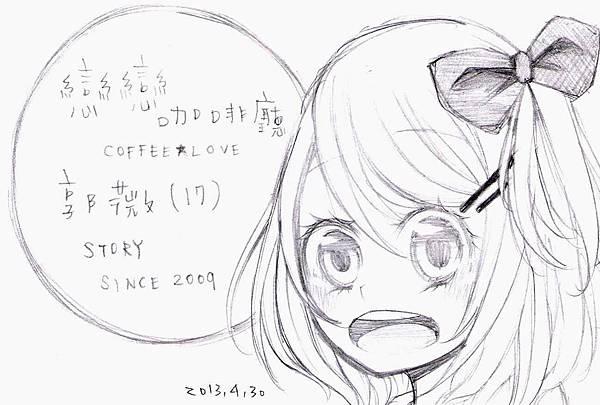 戀戀咖啡廳-郭薇