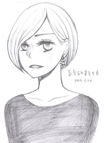 百年的新娘-張依京(楊真誠)