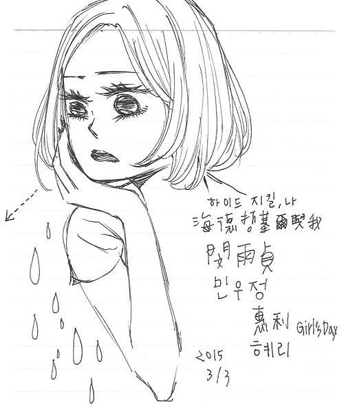 海德哲基爾與我-閔雨貞(Girl's Day-李惠利)