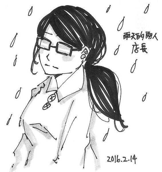 雨天的兩人-店長