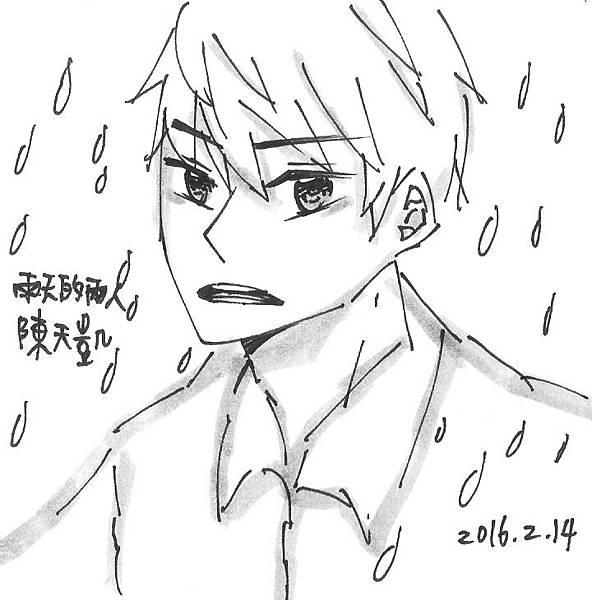 雨天的兩人-陳天凱