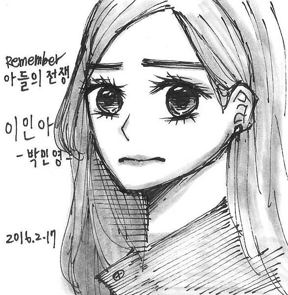 Remember-兒子的戰爭-李仁雅(朴敏英)