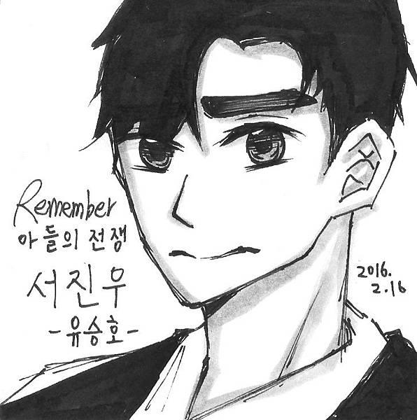 Remember兒子的戰爭-徐振宇(俞承豪)Ⅱ