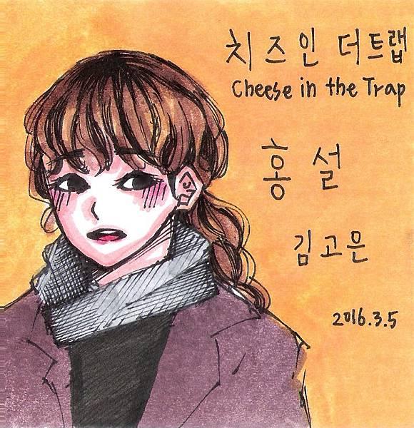 奶酪陷阱-洪雪(金高恩)