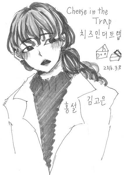 奶酪陷阱-洪雪(金高恩)Ⅱ