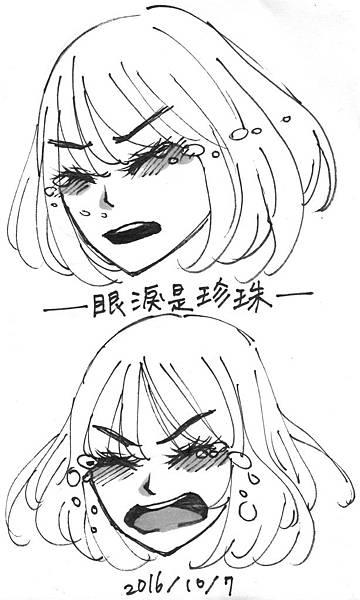 眼淚是珍珠