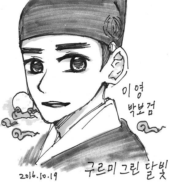 雲畫的月光-李韺(朴寶劍)