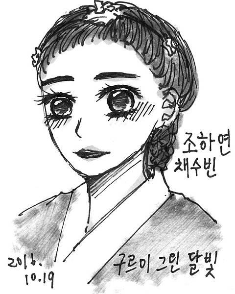雲畫的月光-趙嘏妍(蔡秀彬)