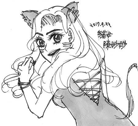 貓女陳妙妙