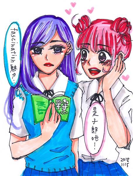 芷兒與阿莓