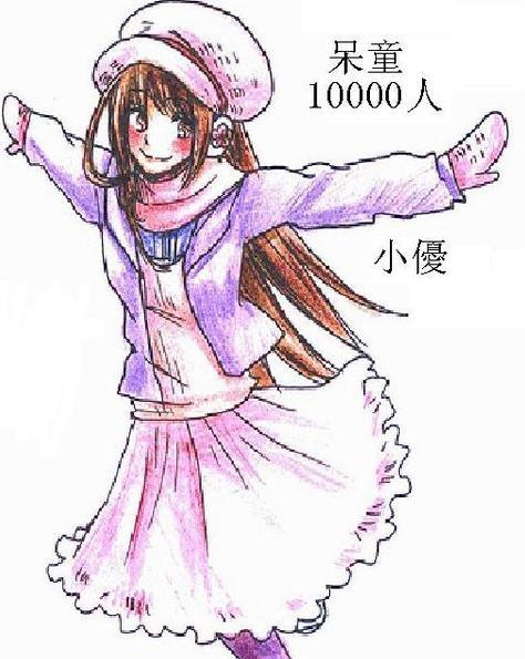 吸血鬼優姬送10000人次賀圖