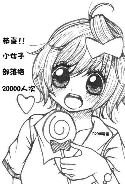 小女子20000人次賀圖
