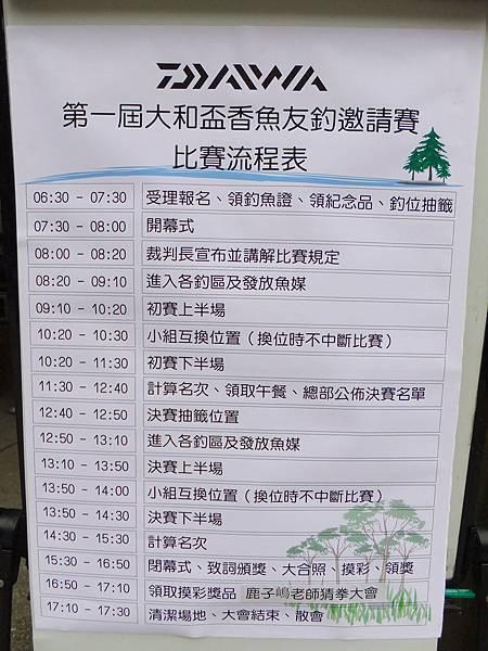 2011.06.22大和盃香魚友釣邀請賽 (8).JPG