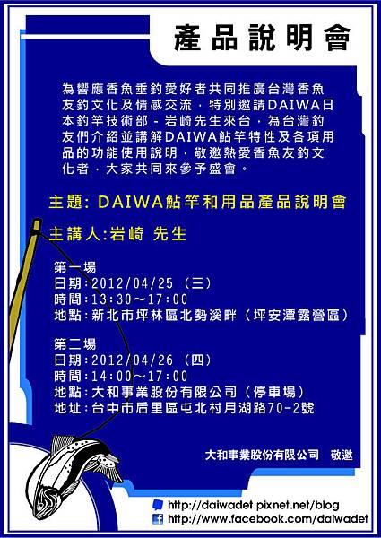 香魚產品說明會_CS-03