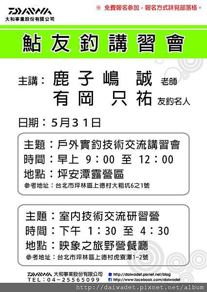 鮎友釣講習會海報w-01