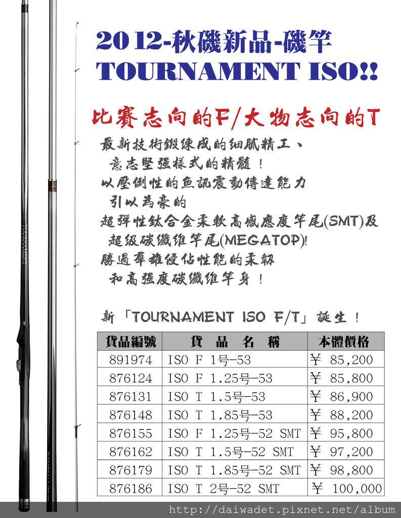 TOURNAMENT_竿2-02
