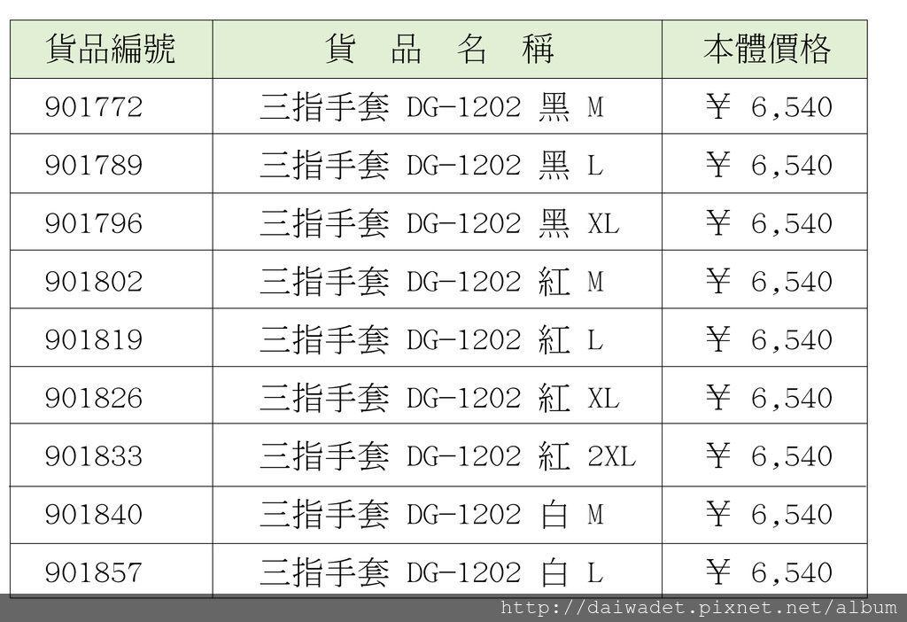 TOURNAMENT_規格資料-08
