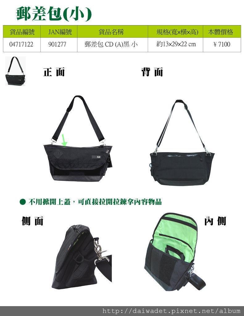 路亞專用袋-03