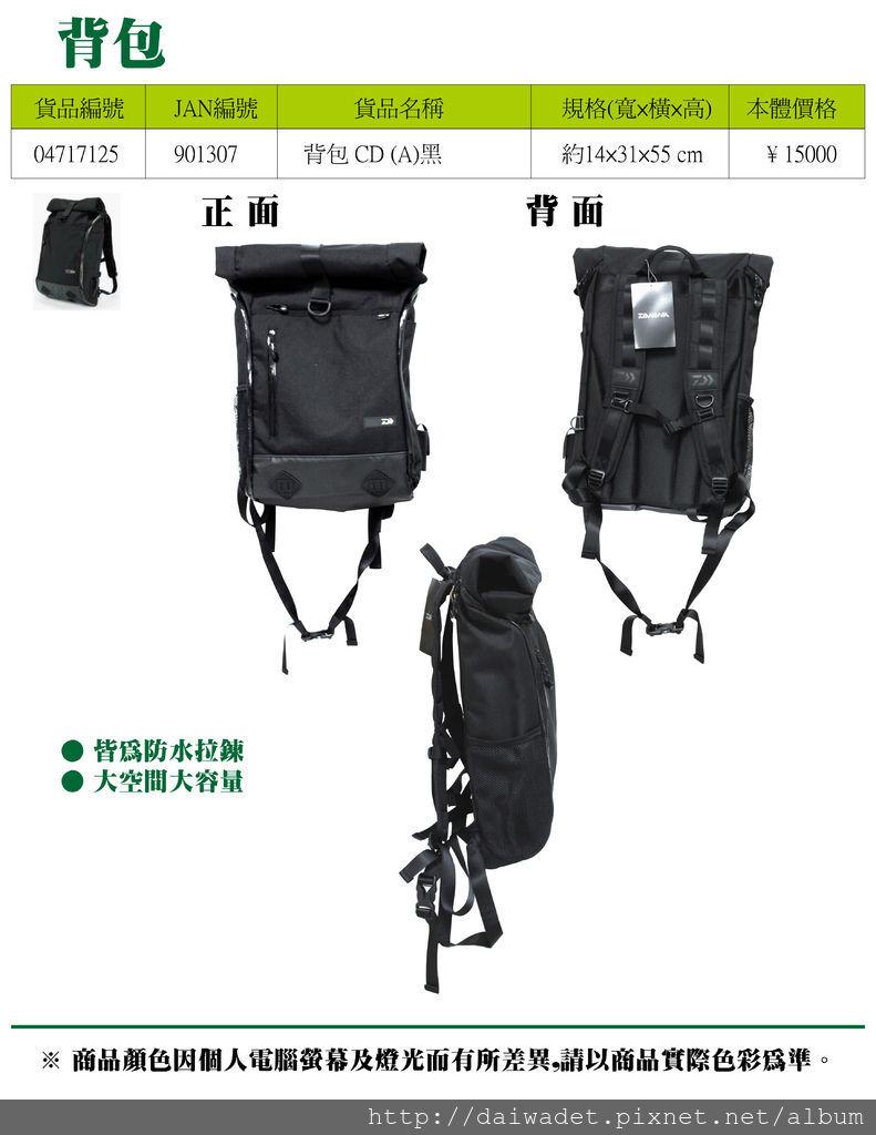 路亞專用袋-05