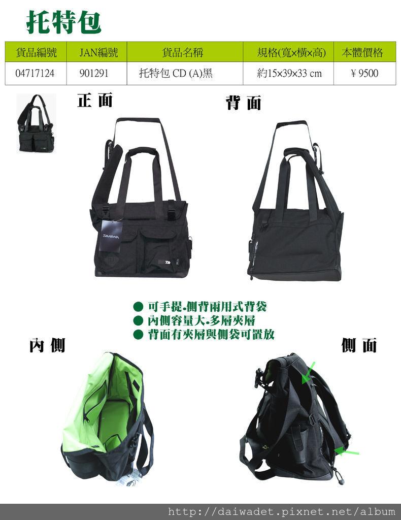 路亞專用袋-04