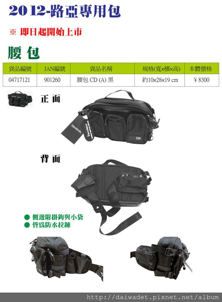 路亞專用袋-01