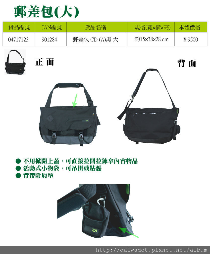 路亞專用袋-02