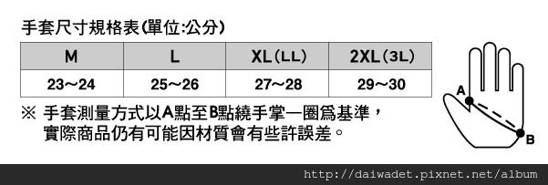 秋服_手套-03