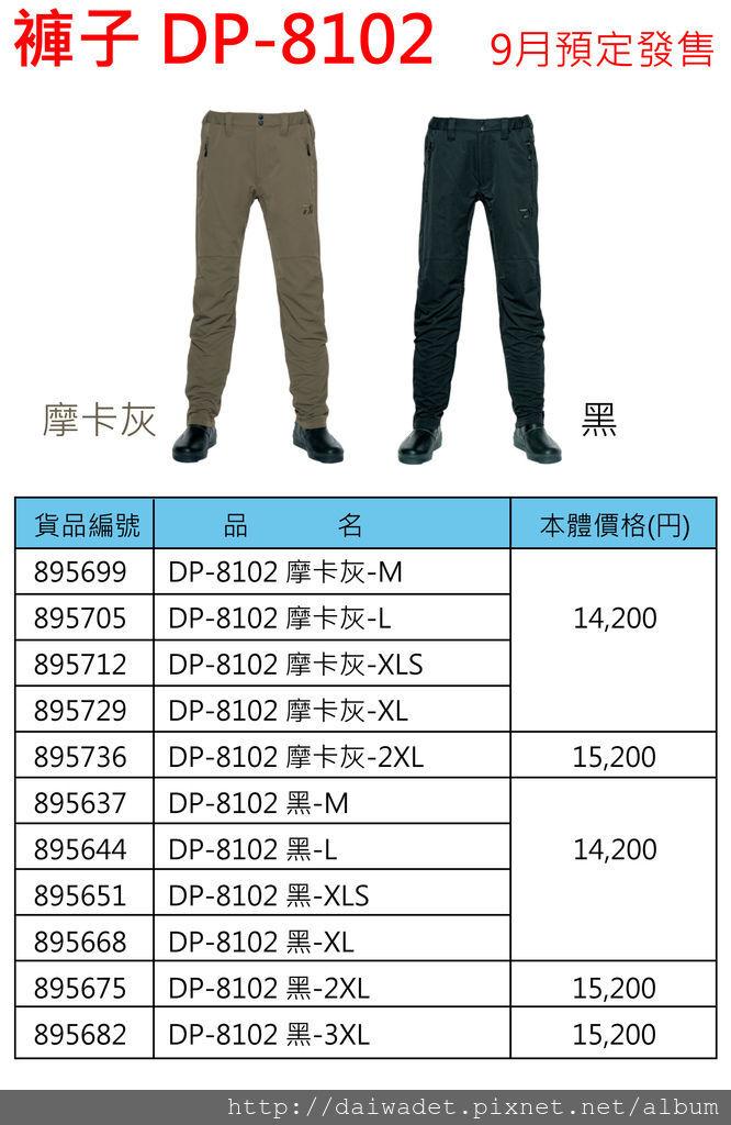 秋服_衣褲-02