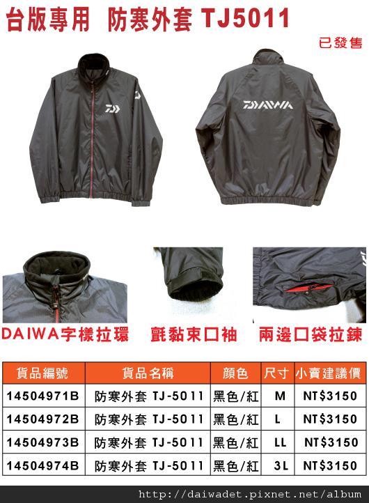 台版專用外套-01