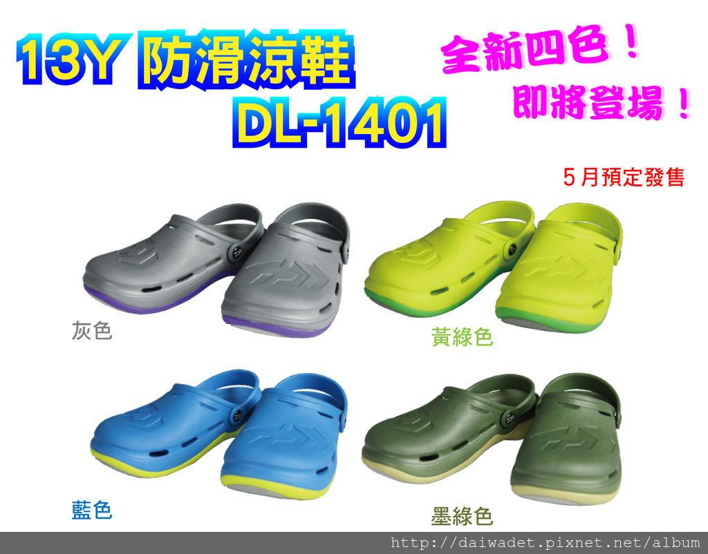 2013_防滑涼鞋-01