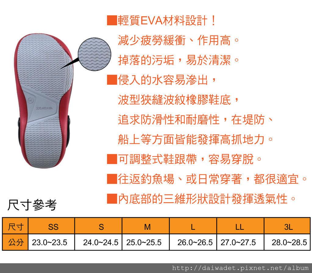 2013_防滑涼鞋-02