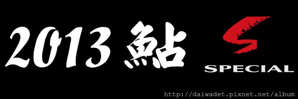 13香魚竿-07