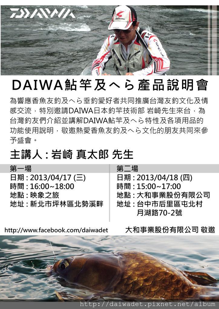 2013-產品說明會通知 DAIWA鮎竿及へら產品說明會