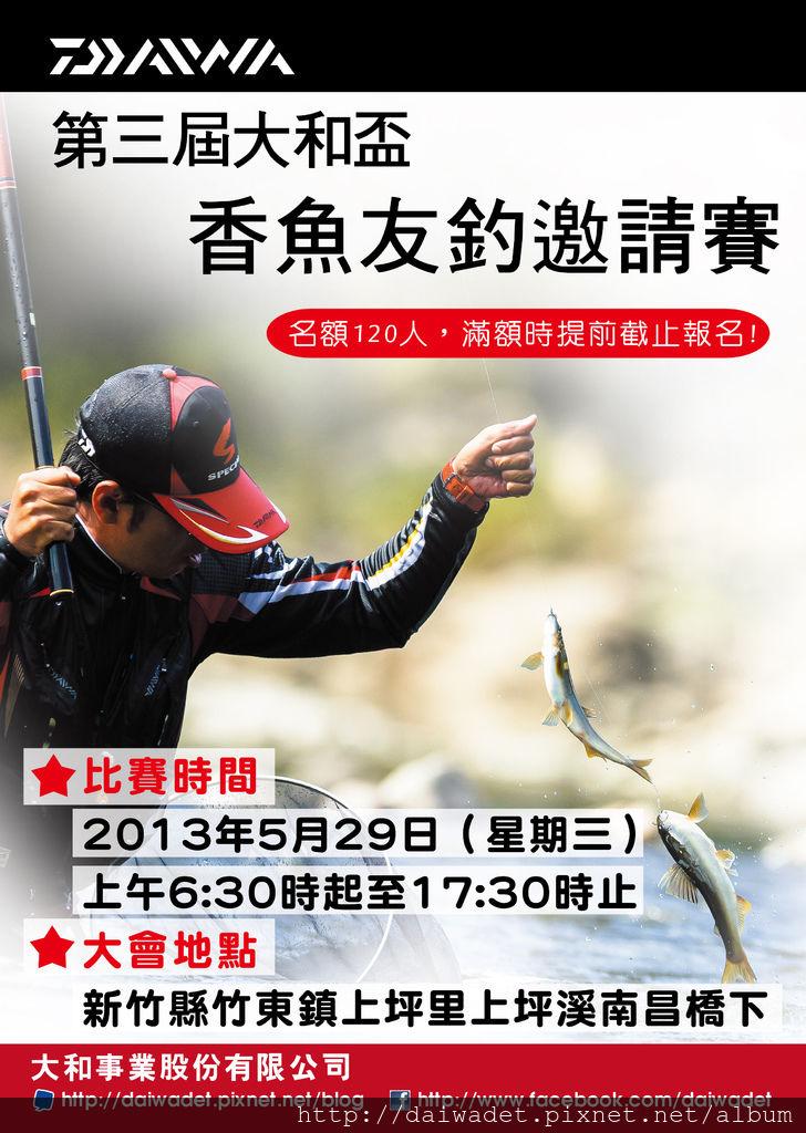 13Y友釣香魚賽海報_r-02