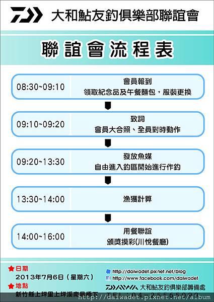 2013 聯誼會流程海報