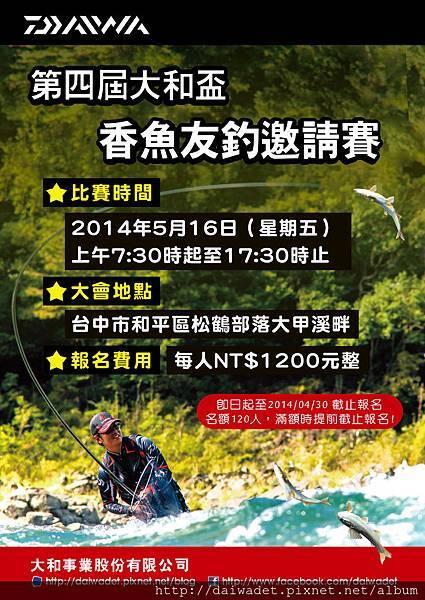 14Y香魚賽報名海報(瀨田)-1
