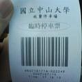 停車證 2007.7.15