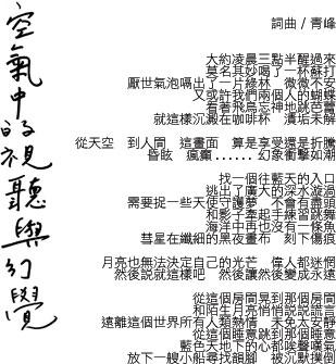 青峰字跡!不愧是中文系,字好看