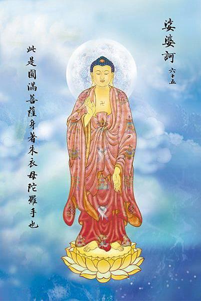 佛教電子書圖片-058