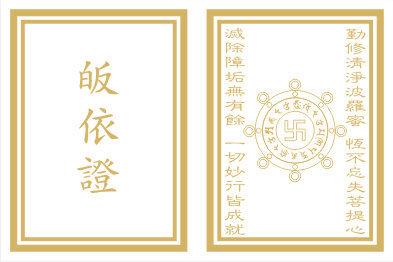 佛教電子書圖片-061