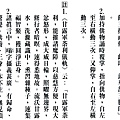佛教電子書圖片-071