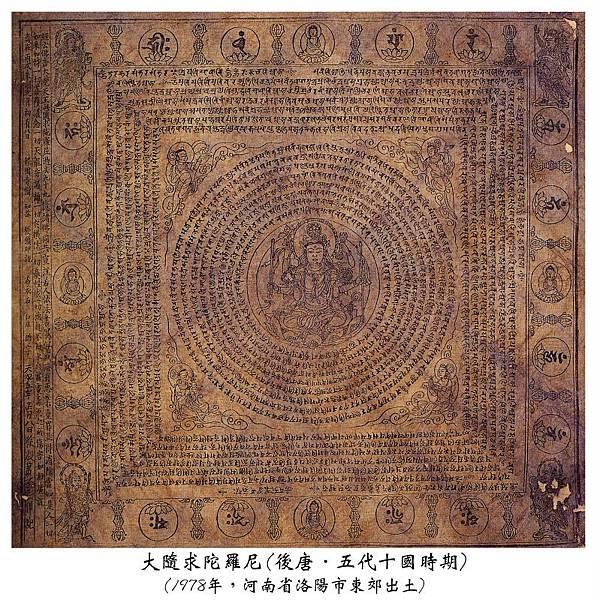 佛教電子書圖片-087
